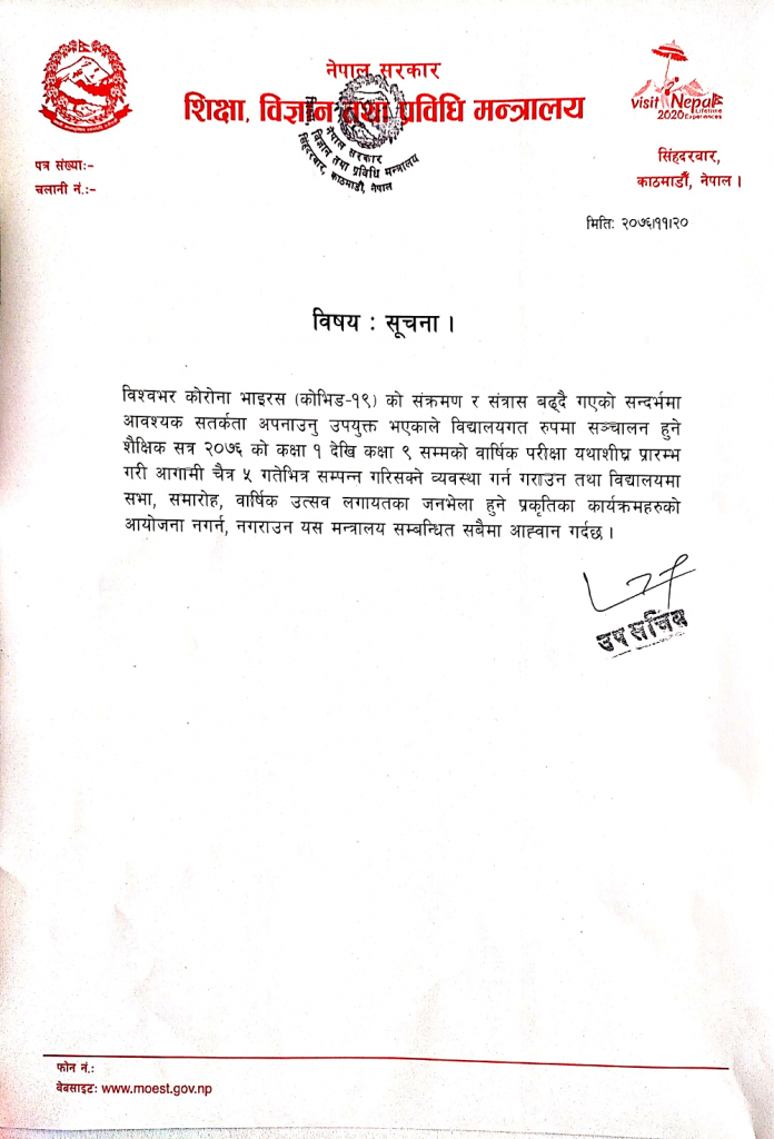 Notice related to School Examination - Ministry of Education Nepal